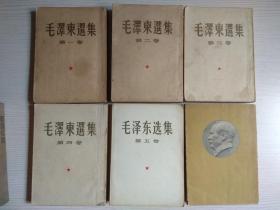 毛泽东选集1-5卷【第一卷1951年北京10月第一版1951年10月华东重印第一版,第二卷1952年北京第一版上海一印,第三卷1953年北京一版一印,第四卷北京1960年一版一印,第五卷1977年一版北京一印 + 毛泽东军事文选1961年北京一版一印】六本合售 见描述