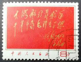文8红题词信销一全邮票D