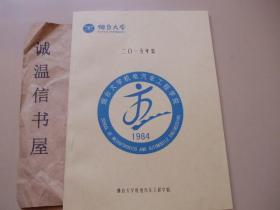 烟台大学 二〇一五年鉴