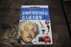 影响世界的100位名人成才故事.外国卷