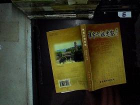禅宗六祖惠能