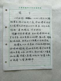 上海清溪书画院常务副院长、海上画家何承锡亲笔书写简  介一份
