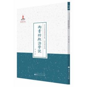 尚书的政治学说 近代名家散佚学术著作丛刊(政治与法律)