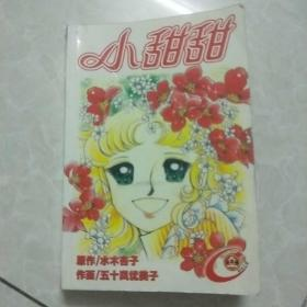 小甜甜漫画全一册