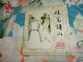 朱笔锁山【三峡民间故事系列】  B4
