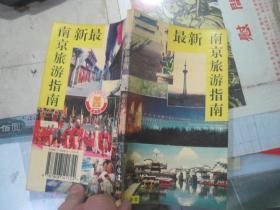 《最新南京旅游指南》(1995年10月1版1印)