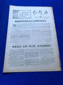 《红卫兵》1968年第155期  彻底粉碎右顷杨会主义路线的新反扑
