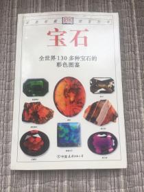 自然珍藏图鉴丛书〈宝石〉全世界130多种宝石的彩色图鉴