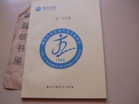 烟台大学 二〇一六年鉴