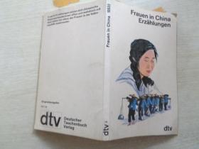 Frauen in CHhina Erzahlungen (德文版)
