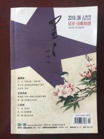星星▪诗歌原创 2018.08 上旬刊