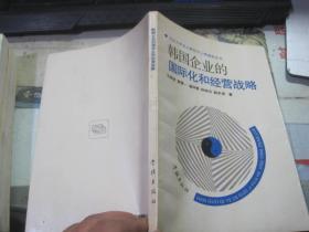 韩国企业的国际化和经营战略