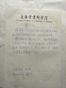 海书画院执行院长,国家一级美术师张强辛亲笔书写简  介一份