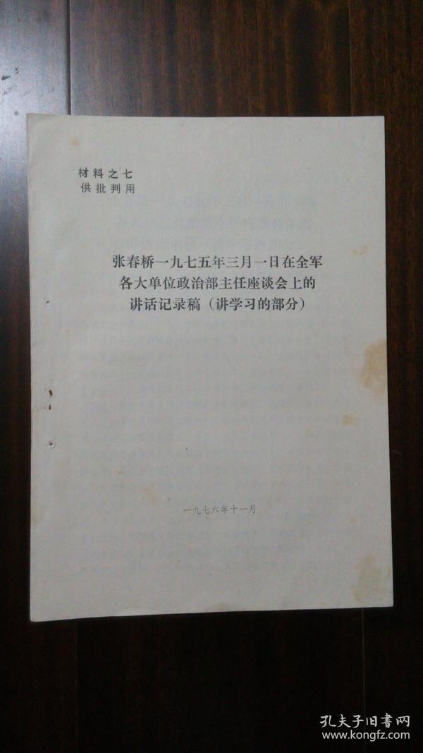 张春桥在全军座谈会讲话、廖汉生詹大南揭发张春桥罪行