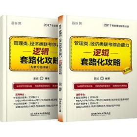 正版9787568220538/管理类、经济类联考/王诚/北京理工大学出版