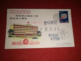 浙江省总工会成立四十周年纪念封实寄封——贴国际空间年邮票