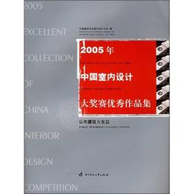2005年中国室内设计大奖赛优秀作品集