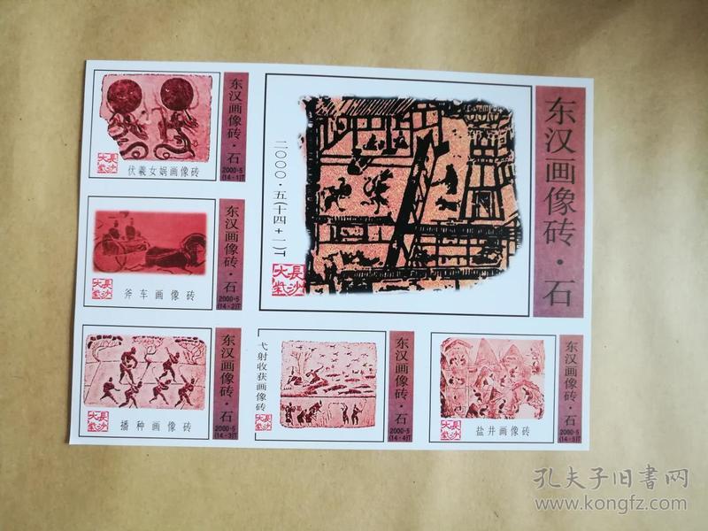 火花  东汉画像砖(全套14+1)(C17)