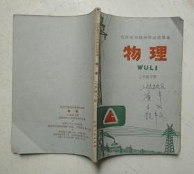 江西省初级中学试用课本物理二年级下册