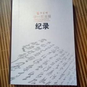 艺舟双辑 李一书法展记录【李一签名本】