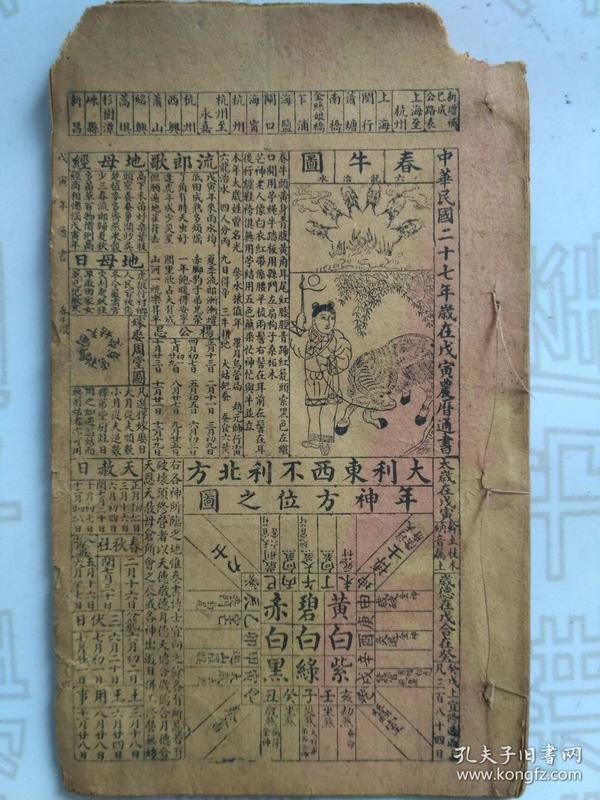 中华民国二十七年国历通书
