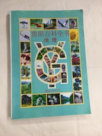 贵阳百科全书地理