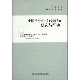 中国反对针对妇女暴力的研究与行动