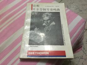论析贝多芬钢琴奏呜曲