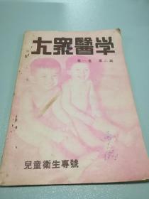 民国【大众医学】儿童卫生专号