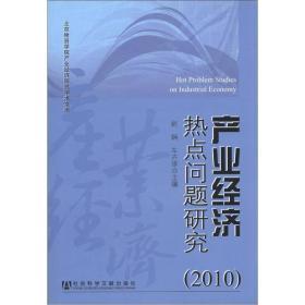 北京物资学院产业经济研究学术文库:产业经济热点问题研究(2010)