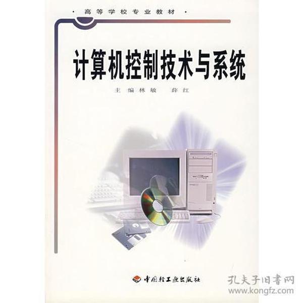 计算机控制技术与系统