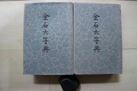 1981年香港中华书局大32开精装:金石大字典  2册全