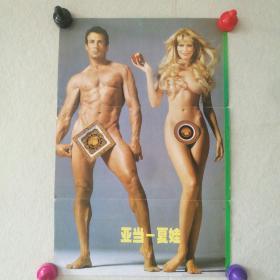 宣传画  《亚当和夏娃》