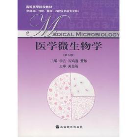 医学微生物学(第5版)