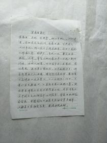 华东师范大学艺术教育系主任、上海春江画院副院长苏春生亲笔书写简  介一份