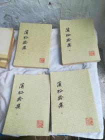 蒲松龄集(全4册)一印
