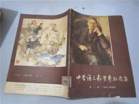 中学语文教学参考图 第二册 初中二年级用
