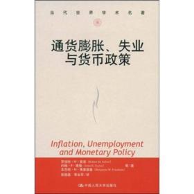 特价 通货膨胀、失业与货币政策