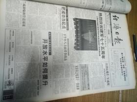 经济日报(2002年8月1日)全16版         建军75周年