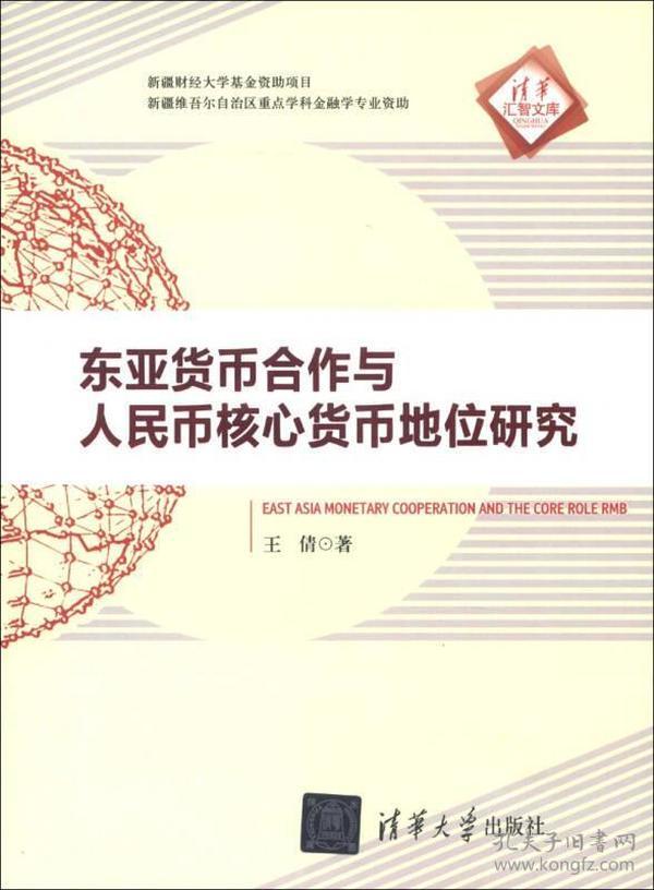 东亚货币合作与人民币核心货币地位研究(清华汇智文库)