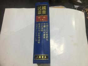 中國古代社會研究 中國古代社會史 古史甄微 隋唐制度淵源略論稿 唐代政治史述論稿(民國叢書:第一編76)