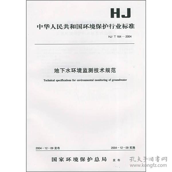 中华人民共和国环境保护行业标准:地下水环境监测技术规范