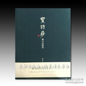 《宝诗簃藏中国陶瓷》