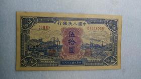 第一套人民币 伍拾元纸币 编号04658008