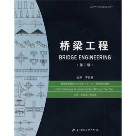 桥梁工程(第2版)