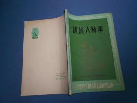 传统人物画-广州市工艺美术研究所编-16开