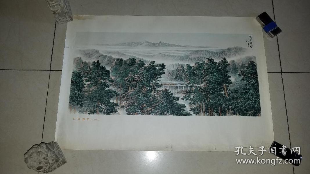 林海朝辉(宣传画)