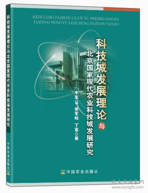 9787109177284科技城发展理论与北京国家现代农业科技城发展研究