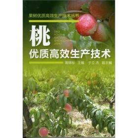桃优质高效生产技术