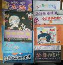 儿童彩色连环画【骄傲的天鹅、小公鸡学吹喇叭等九本合售】